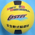 CASTER 雙色安全軟式躲避球 3號/一袋10個入(促250) 雙色躲避球 3號躲避球-群