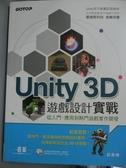 【書寶二手書T1/電腦_ONA】Unity 3D遊戲設計實戰_邱勇標