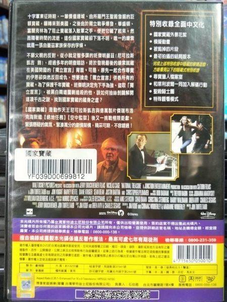 影音專賣店-C07-002-正版DVD-電影【國家寶藏】-尼可拉斯凱吉 哈維凱托 強沃特 黛安克魯格