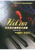 簡譜版 Hit 101 中文流行鋼琴百大首選(二版)