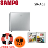 【SAMPO聲寶】47L 2級定頻單門小冰箱 SR-A05 含基本安裝 免運費
