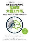 日本全能記憶大師的高績效大腦工作術:一舉根除記憶、注意、溝通、判斷上的失誤,提..