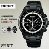 SEIKO 精工  SEIKO SPIRIT  日本魂系列 40mm/黑IP/防水/三眼碼錶/時尚風格/SBTQ079J 現+排單/免運!