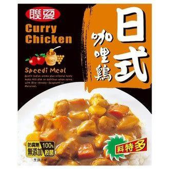 聯夏 日式咖哩雞 200g