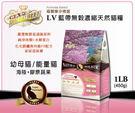 LV藍帶無穀濃縮 幼貓 母貓 能量成貓 450g 海陸+膠原蔬果
