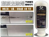 汽車專用刮痕去除劑  烤漆全色系適用 贈專用布【JX絜鑫】