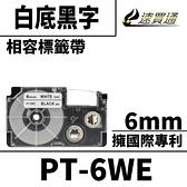 【速買通】CASIO PT-6WE/白底黑字/6mmx8m 相容標籤帶