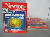 【書寶二手書T6/雜誌期刊_RIS】牛頓_151~160期間_共6本合售_腦與心的科學等