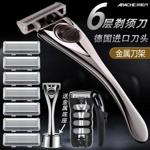 【6層刀片】德國阿帕齊6層手動剃須刀阿帕奇刮胡刀套裝天弓金屬柄 快速出貨
