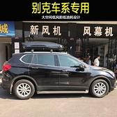 專用于Buick別克昂科威昂科雷車頂行李箱 GL6陸尊君威英朗車載旅行箱架 【快速】