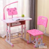 兒童學習桌 書桌家用桌子寫字作業課桌椅組合套裝男孩小學生可升降 aj1755『美好時光』