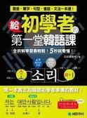給初學者的第一堂韓語課: 全拆解學習最輕鬆!5秒就看懂!發音、單字、句型、會話、文..