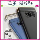 三星 Galaxy S8 S8+ 三段式背蓋 拼接款手機殼 磨砂保護套 全包邊手機套 PC保護殼 電鍍邊硬殼