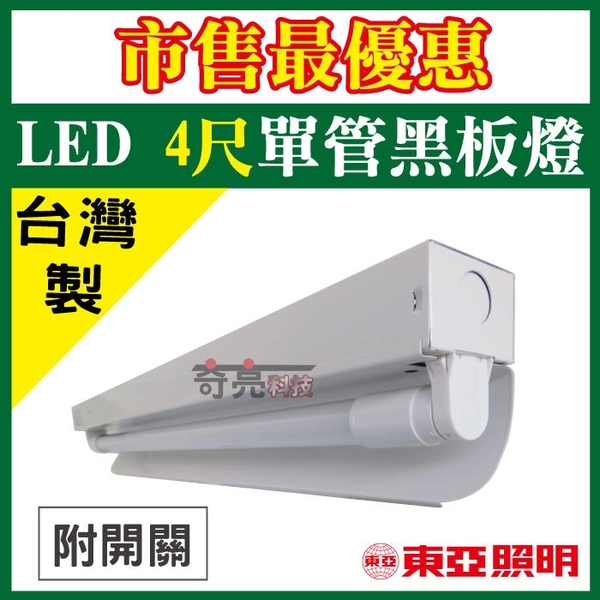 【奇亮科技】含稅 東亞 LED 黑板燈 4尺單燈 (附開關) 20W*1 附原廠4尺燈管 教室燈 看板燈 公佈欄燈