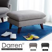 預購七月上旬 腳凳 達倫現代風高背機能沙發腳凳(大)-2色 / H&D東稻家居