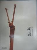【書寶二手書T5/設計_YEM】孫大偉的菜尾與初衷-初衷_孫大偉