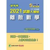 研究所2021試題大補帖(離散數學)(107~109年試題)