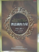 【書寶二手書T3/心理_AJ3】潛意識的力量_朱侃如, 約瑟夫.墨菲