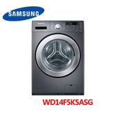 《現折+送安裝及舊機回收》Samsung三星 14KG滾筒式洗脫烘洗衣機 WD14F5K5ASG(8/12前買,回函送好禮)