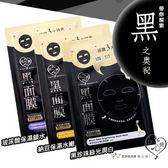 我的心機 黑面膜系列 單片 (玻尿酸鎖水/納豆保濕水嫩/黑珍珠潤白)【BG Shop】~ 3款供選 ~