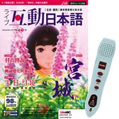 《Live互動日本語》朗讀CD版 1年12期 贈 LivePen智慧點讀筆(16G)
