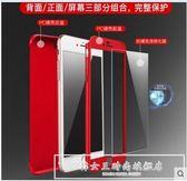 蘋果6s手機殼iPhone6Plus套女款全包防摔i6硅膠p六新款6sPlus男紅『韓女王』