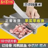 切肉機 切阿膠糕刀切片機家用手動中草藥果蔬凍肉鮮肉商用排骨雞塊切骨機 野外俱樂部