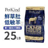 [寵樂子]《PetKind 野胃》野胃-鮮草肚低敏羊/單一蛋白/無穀犬糧-小顆粒25磅