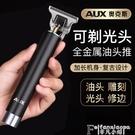 理髮器 奧克斯理髮器電推剪家用剃光頭專用神器油頭雕刻推子剃頭髮廊自助 非凡