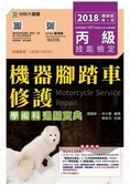 丙級機器腳踏車修護學術科通關寶典 2018年最新版(第九版) 附贈OTAS題測系