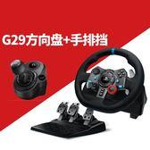 羅技G29游戲方向盤 PS3/PS4賽車900度模擬駕駛G27升級版G29電腦G29·【樂享生活館】liv