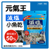 【力奇】元氣王 減鹽1/2小魚乾120g -210元【犬貓皆可食用】 可超取 (D803A01)