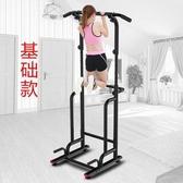 單杠 引體向上器單杠家用健身室內多功能家庭成人健身訓練器材體育用品【快速出貨】