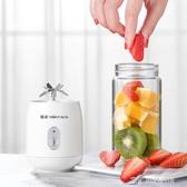 充電榨汁機迷你便攜式隨身USB果汁機全自動果蔬榨汁杯金正S21   樂芙美鞋