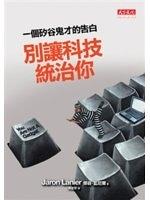 二手書《別讓科技統治你:一個矽谷鬼才的告白〈博客來獨家軟皮精裝版〉》 R2Y 9862167688