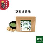 【海洋傳奇】【現貨】 【新包裝】 Natural Healthy Standard 蔬果酵素粉 豆乳抹茶口味