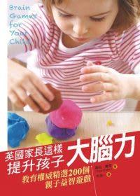 書立得-英國家長這樣提升孩子大腦力:教育權威精選200個親子益智遊戲