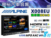 【ALPINE】X008EU 8吋通用型觸控螢幕主機DVD/USB/NAVI/藍芽/導航/支援倒車