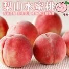 【果之蔬-全省免運】 台灣梨山水蜜桃X1...
