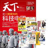 《天下雜誌》半年12期 贈 弘兼憲史的上班族基本功(全7書)