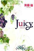 Juicy 水漾心情(全)
