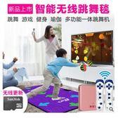 跳舞毯 舞霸王無線雙人 電視電腦兩用加厚瑜珈體感跳舞機