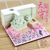 3d立體便簽紙紙雕建築模型便利貼【櫻田川島】