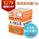 [限量贈12g]日本 Yuskin 悠斯晶A 乳霜 120g 公司貨 請安心購買EXP:2022.3