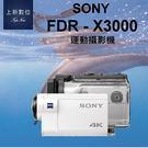 《台南-上新》SONY FDR - X3000 運動 攝影機 防水 公司貨