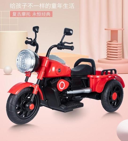電動車三輪摩托車超大號帶斗童車男女孩寶寶可坐充電玩具【牛年大吉】YYJ