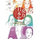 女力日本史:男人主宰歷史,女人主宰男人?! 決定日本歷史的42個美女、才女與毒女