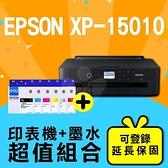【印表機+墨水送升級延長保固】EPSON XP-15010 A3+雙網六色相片輸出印表機+T01U150~T01U650 原廠1黑5彩