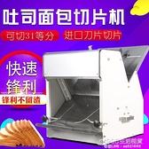 方包切片機 商用面包切片機 切面包機吐司切片機器廠家直銷 1955生活雜貨NMS