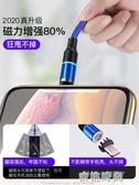 磁吸數據線強磁力充電線器磁性鐵吸頭手機5a超級快充安卓蘋果華為type-c閃充『蜜桃時尚』